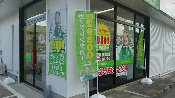 nagoyahigasigaikan
