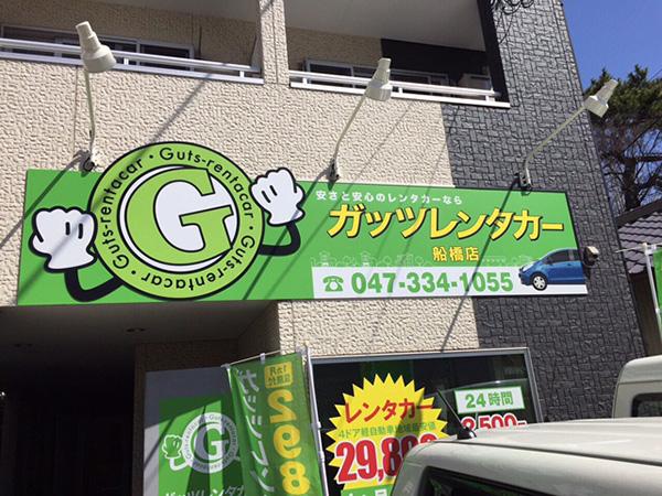 funabashi_2